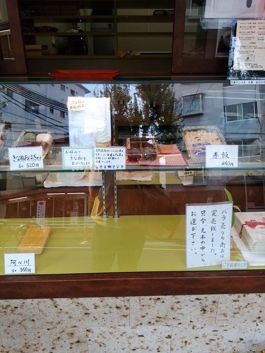ナダシンの餅ショーケース