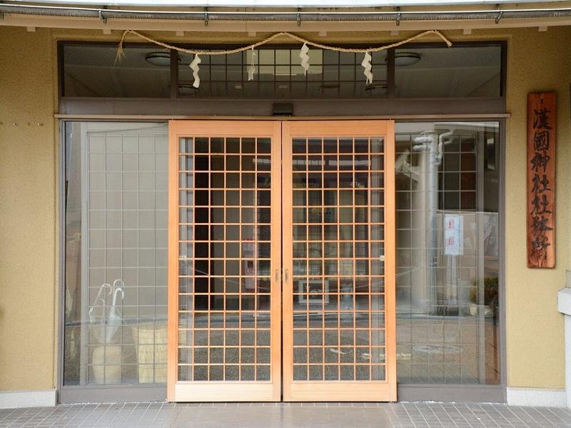 漢國神社社務所