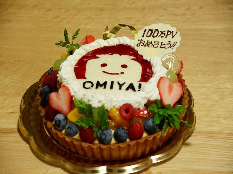 おみやんケーキ