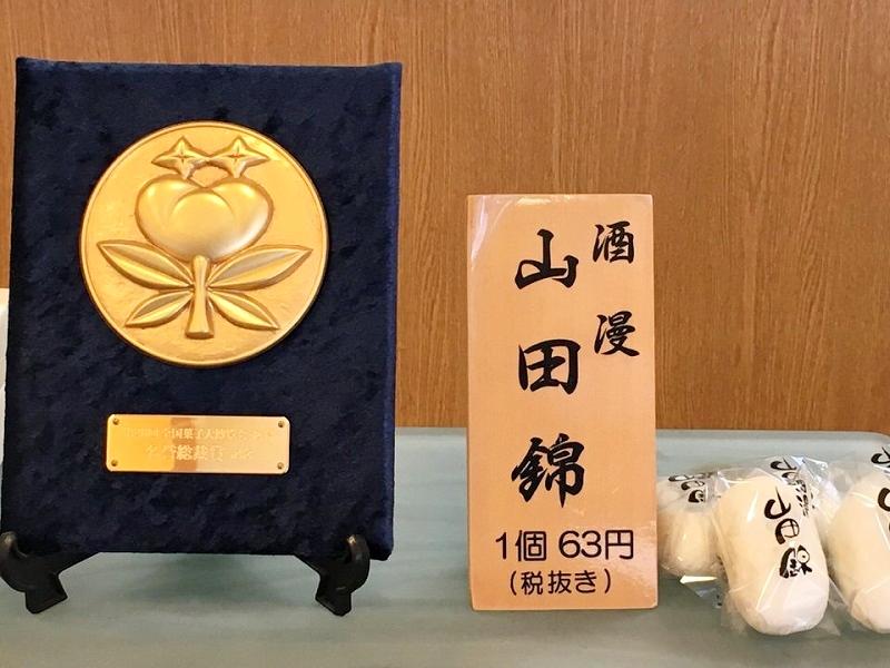 酒饅山田錦 菓子博で受賞