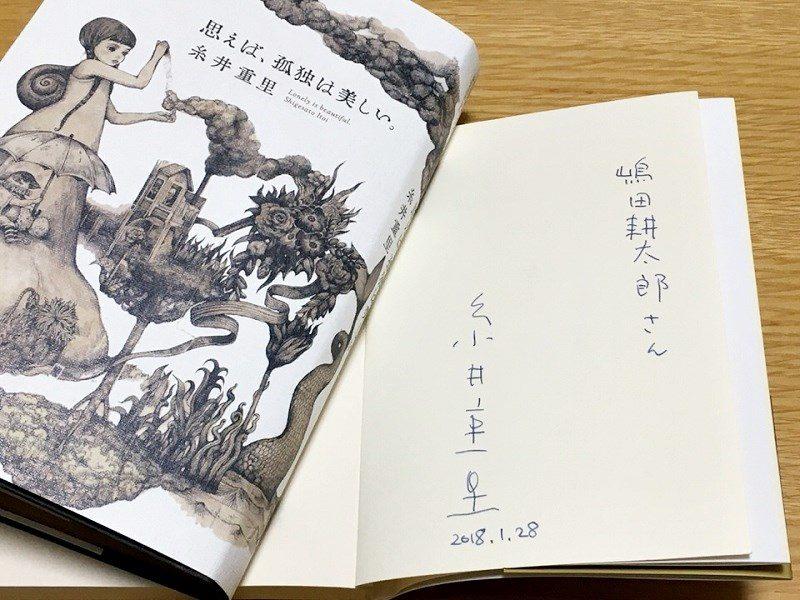 糸井さんのサイン