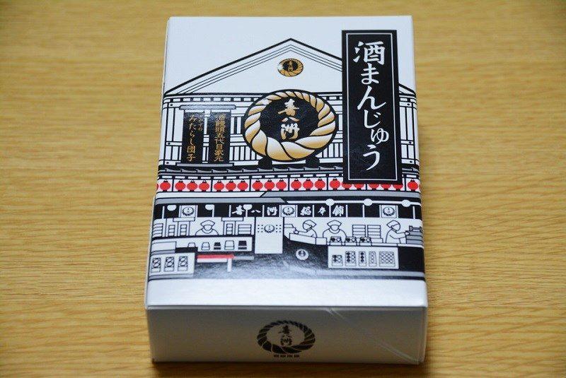 喜八洲総本舗 酒まんじゅう