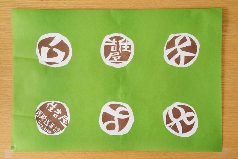 横尾忠則さんデザインの包装紙