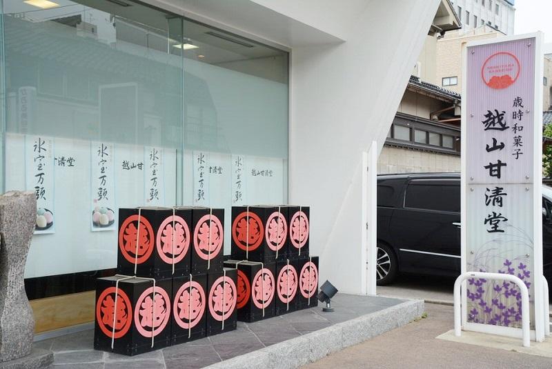 越山甘精堂本店