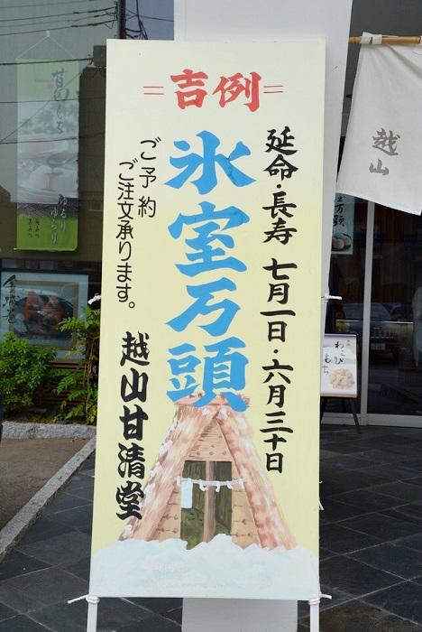 越山甘精堂本店 氷室饅頭の看板