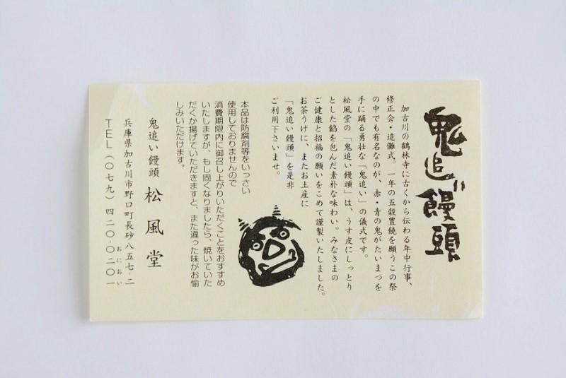 鬼追い饅頭の菓子の栞