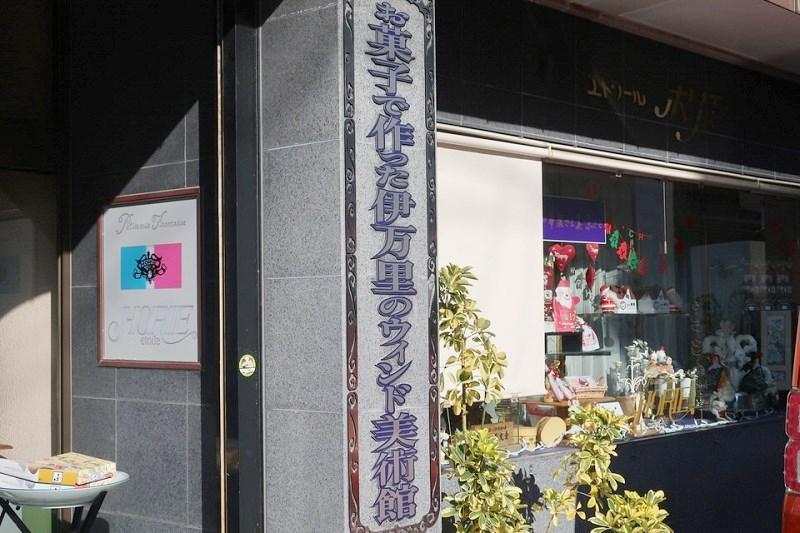 エトワールホリエ本店の「お菓子で作った伊万里のウインド美術館」の看板