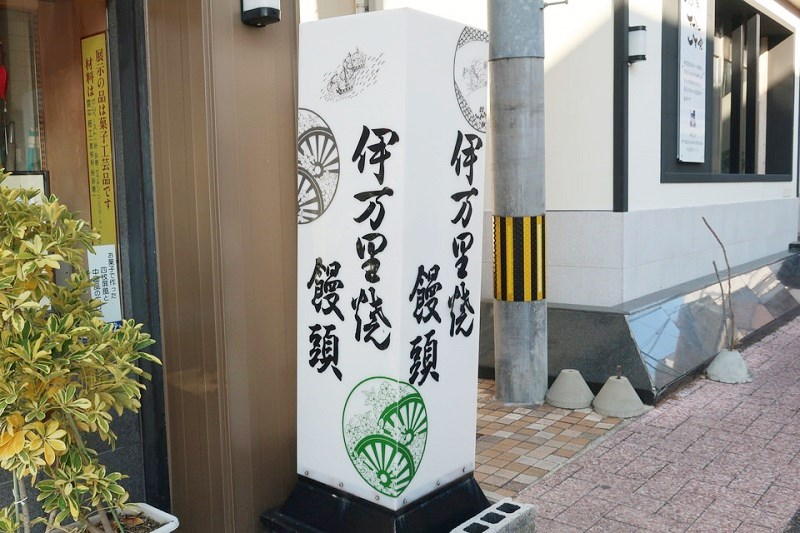 「伊万里焼饅頭」と書かれた看板