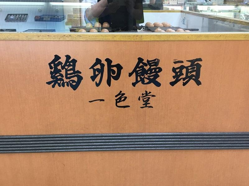 「鶏卵饅頭 一色堂」と書かれた看板